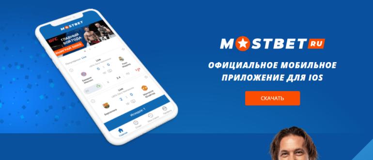 Скачать приложение Мостбет