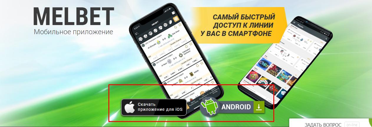 Мобильное приложение Melbet для ставок на спорт