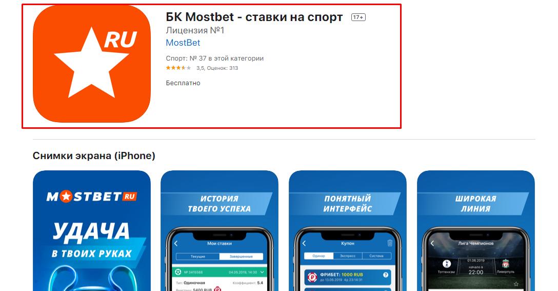 Интернет-магазин App Store для скачивания Мостбет на Айфон