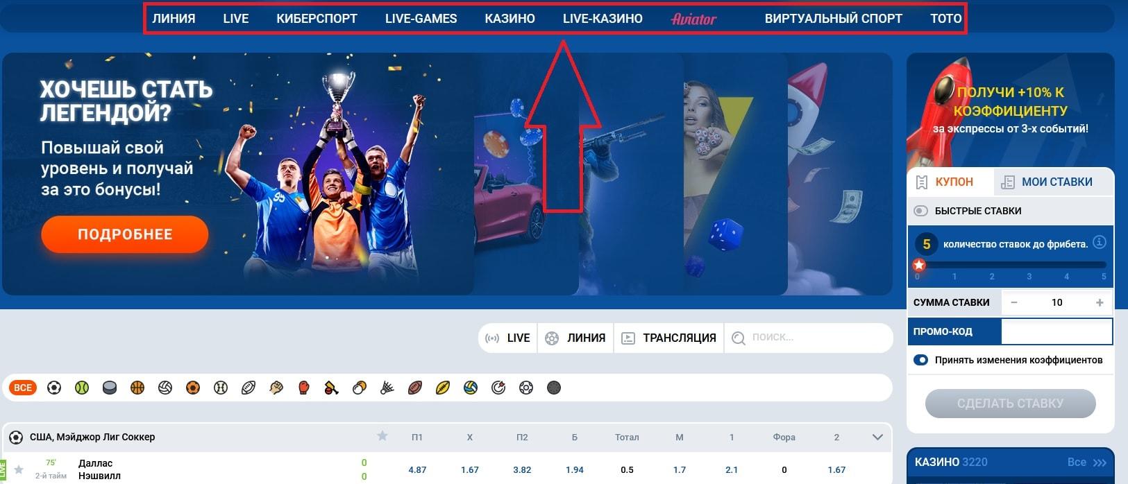 Основное меню сайта Mostbet для ставок на спорт