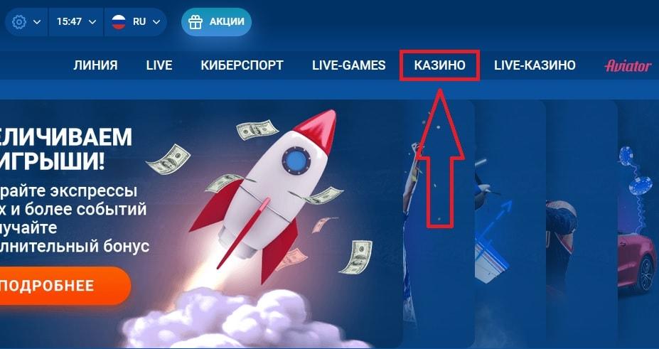 Кнопка для входа на страницу казино Мостбет