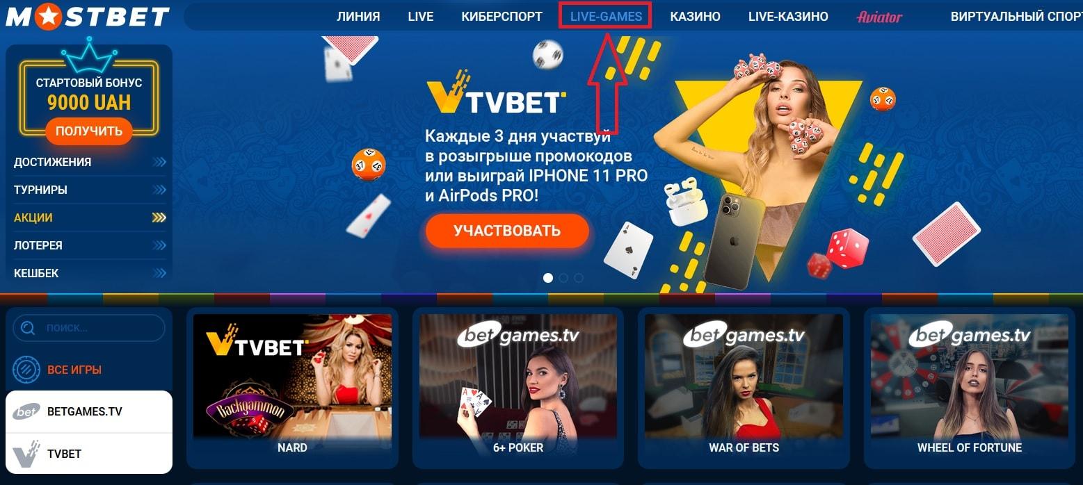 Live-Games Мостбет