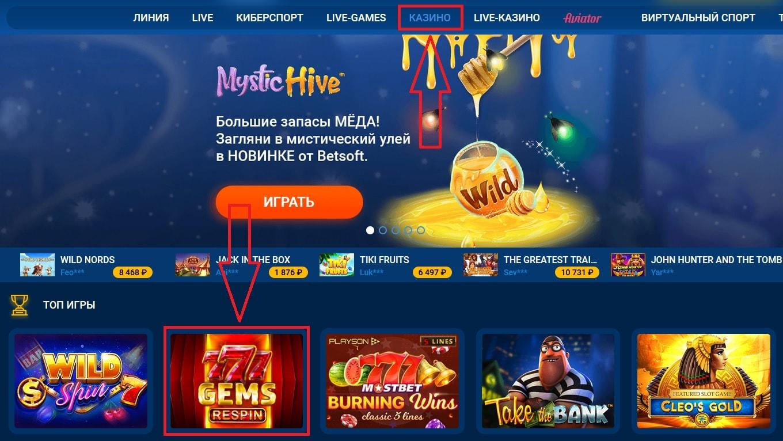 Выбор слота казино
