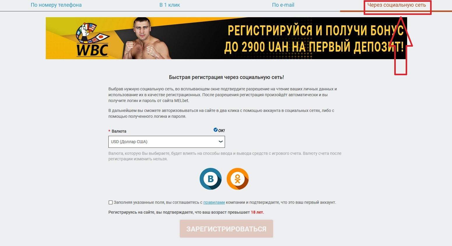 Авторизация на сайте букмекера через социальный сети