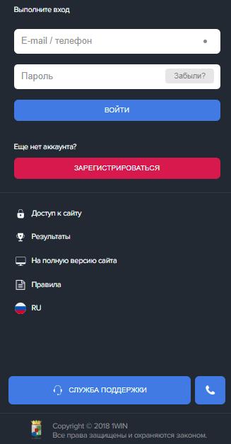 Регистрационная форма букмекерской конторы 1win