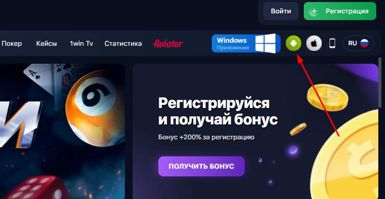 Установка 1win на Android